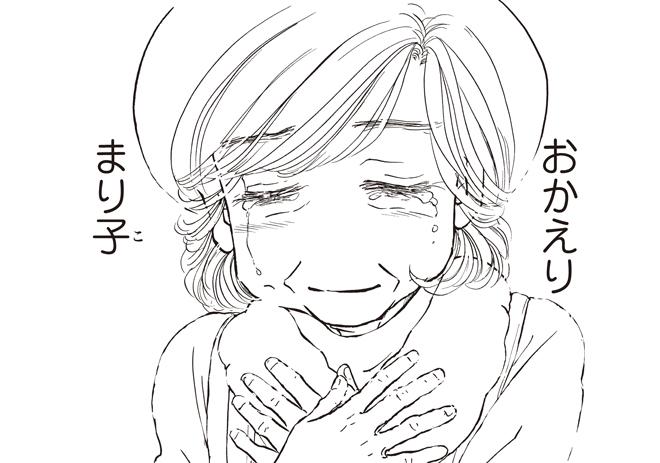 コミックス『傘寿まり子』作者おざわゆきさんが語る50代からの生き方