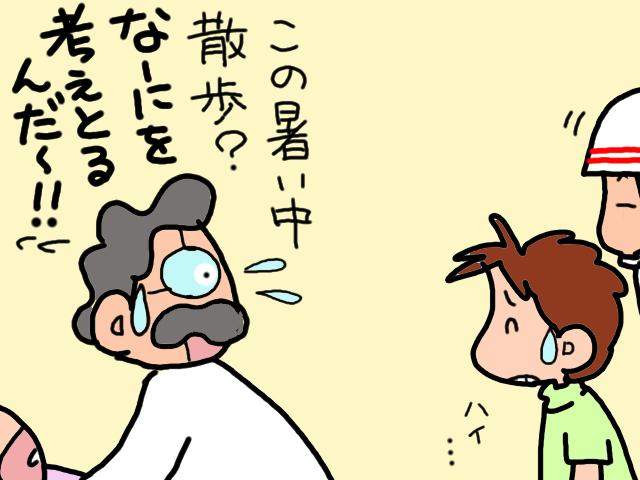 熱中症で救急搬送!炎天下なのに散歩に出かけた高齢の義両親/山田あしゅら