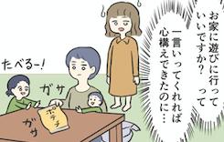 【漫画】「お家はどれですか?」って何!? 薄気味悪い...ズカズカ突撃してきた「距離なしママ友」