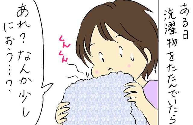 あれ?タオルが少し臭い...⁉ 「お風呂の残り湯で洗濯派」だったアラフィフ主婦の葛藤/中島めめ