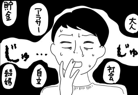 26歳、親と同居。ちゃんと暮らすってなんだろう/oyumi