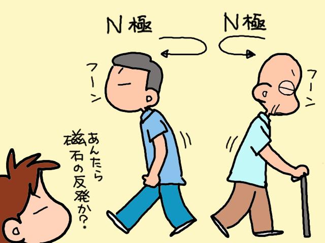 反発し合う夫と義父。介護にノータッチだった夫に義父のお世話をお願いしたら...!?/山田あしゅら