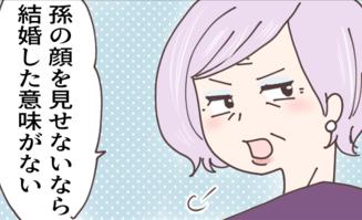 【漫画】40歳を過ぎて結婚。義母の「孫の顔を見せないなら意味がない」攻撃に我慢の限界が...<前編>