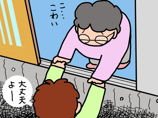 玄関の敷居を跨げない認知症の義母。引き戸のレールが「断崖絶壁」に見えていた!?/山田あしゅら