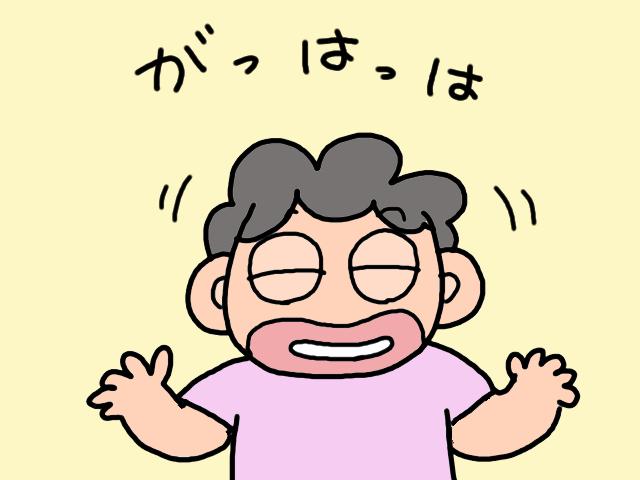 ああ、デイサービスの皆さんありがとう...。骨折以来、便秘だった義母の「うれしい知らせ」/山田あしゅら