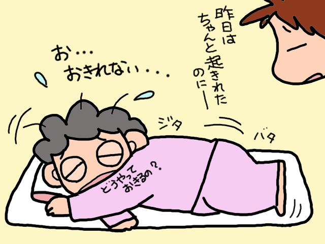 ベッドにしたい...!布団からの「起き上がり方」を忘れてしまう認知症の義母/山田あしゅら
