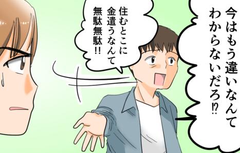 【漫画】認知症の叔母の施設入居は「無駄金」!? 遺産目当てで介護を引き受けた従兄の寂しい結末