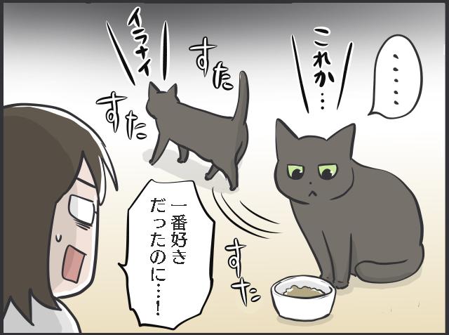 ごはんやおもちゃ...猫の飽きっぽさは人間以上!? ブームの移り変わりが激しい...!/フニャコ