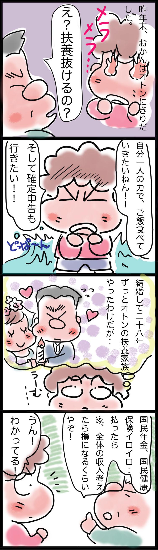 アラ環で扶養抜けました!① (1).jpg