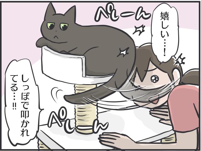 しっぽ8.PNG