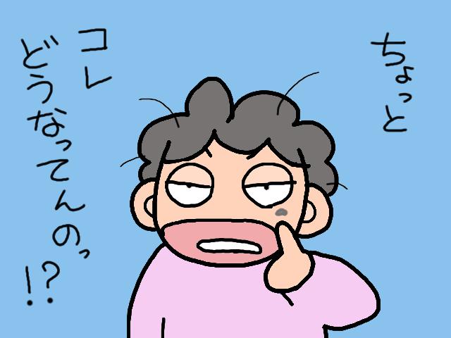 「顔に何かくっついてる」と大暴走! 義母、真夜中の「覚醒スイッチ・オン」/山田あしゅら