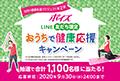 おうちで健康応援キャンペーン画像0123456789.jpg