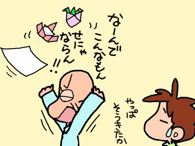 折り紙なんかやってられん!プライドが高く居場所がなかった義父/山田あしゅら