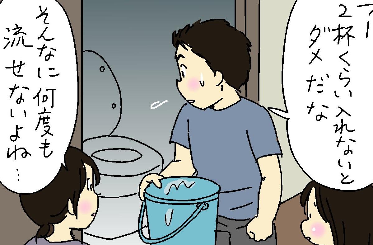 停電で断水、残り湯も少ない! 何よりトイレ問題が深刻と気づいた話/中島めめ