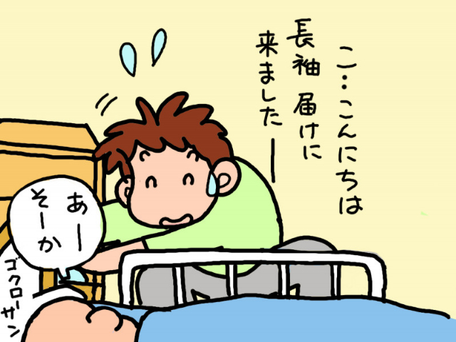 義両親の様子がおかしい...介護生活がはじまった日/山田あしゅら