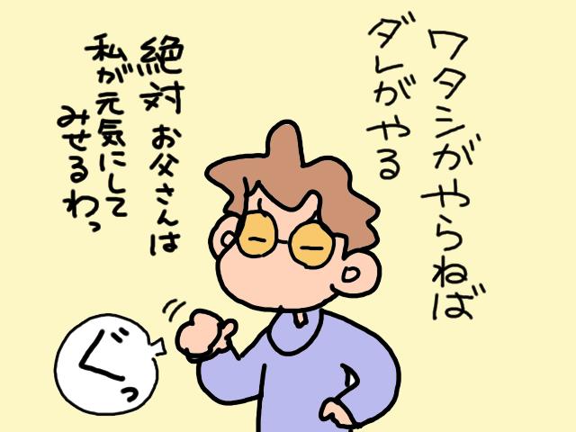 実父の介護生活。役割分担ができないなら、私にできる役割とは.../山田あしゅら