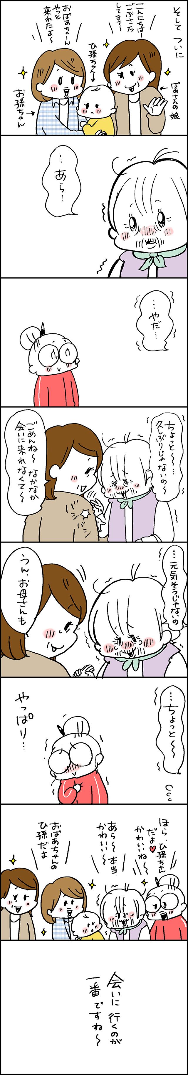 ばあさんひ孫に会う3-2.jpg