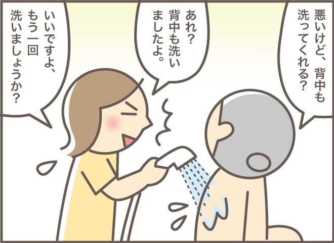 洗うそばから忘れちゃう!?エンドレス入浴介助/バニラファッジ