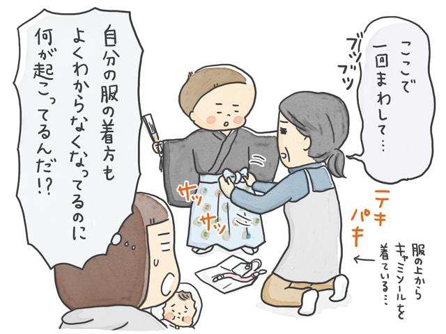 自分の着替えは怪しい母が、息子の七五三の着物はテキパキ着付け!?/石塚ワカメ