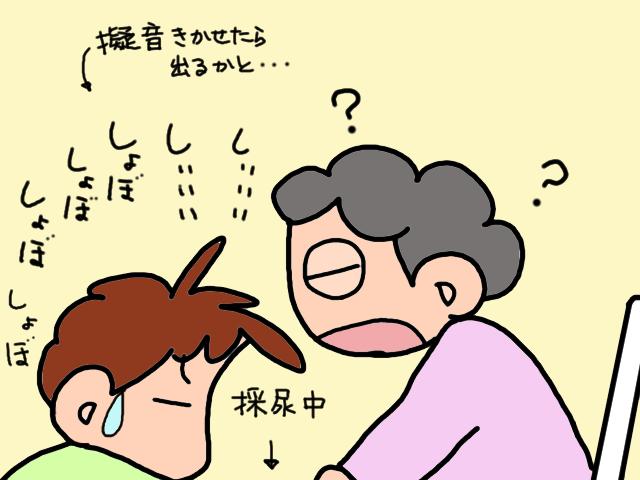 採尿が大変すぎ!認知症の義母の通院付き添い/山田あしゅら