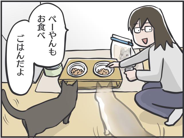 フニャコ不思議8.PNG