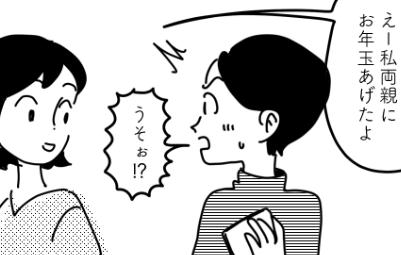 成人した子どもは親にお年玉をあげる!? 友人の話にちょっぴり感じる後ろめたさ/oyumi
