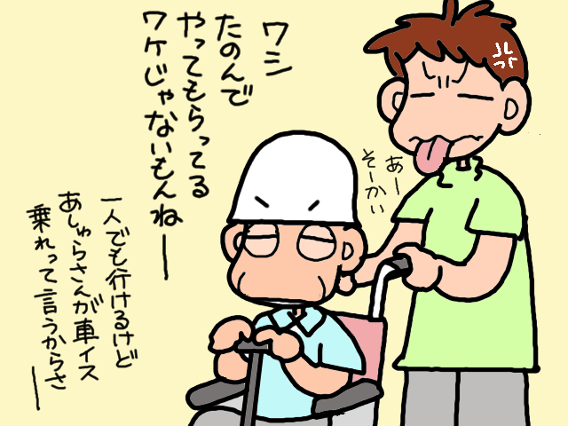 私は義父の「便利な足」じゃない! 感謝の一言もない義父の車椅子を押すのがツラい.../山田あしゅら
