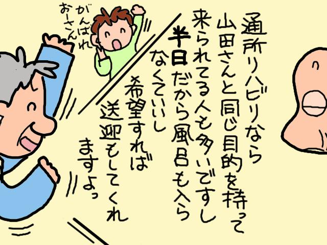 リハビリ「やる気ゼロ」の義父にさく裂した、ケアマネさんの「会心の一撃」/山田あしゅら