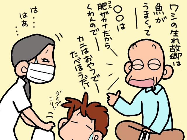 若い療法士さんに鼻の下が伸びる義父。他人と話ができたのは大きな一歩!/山田あしゅら