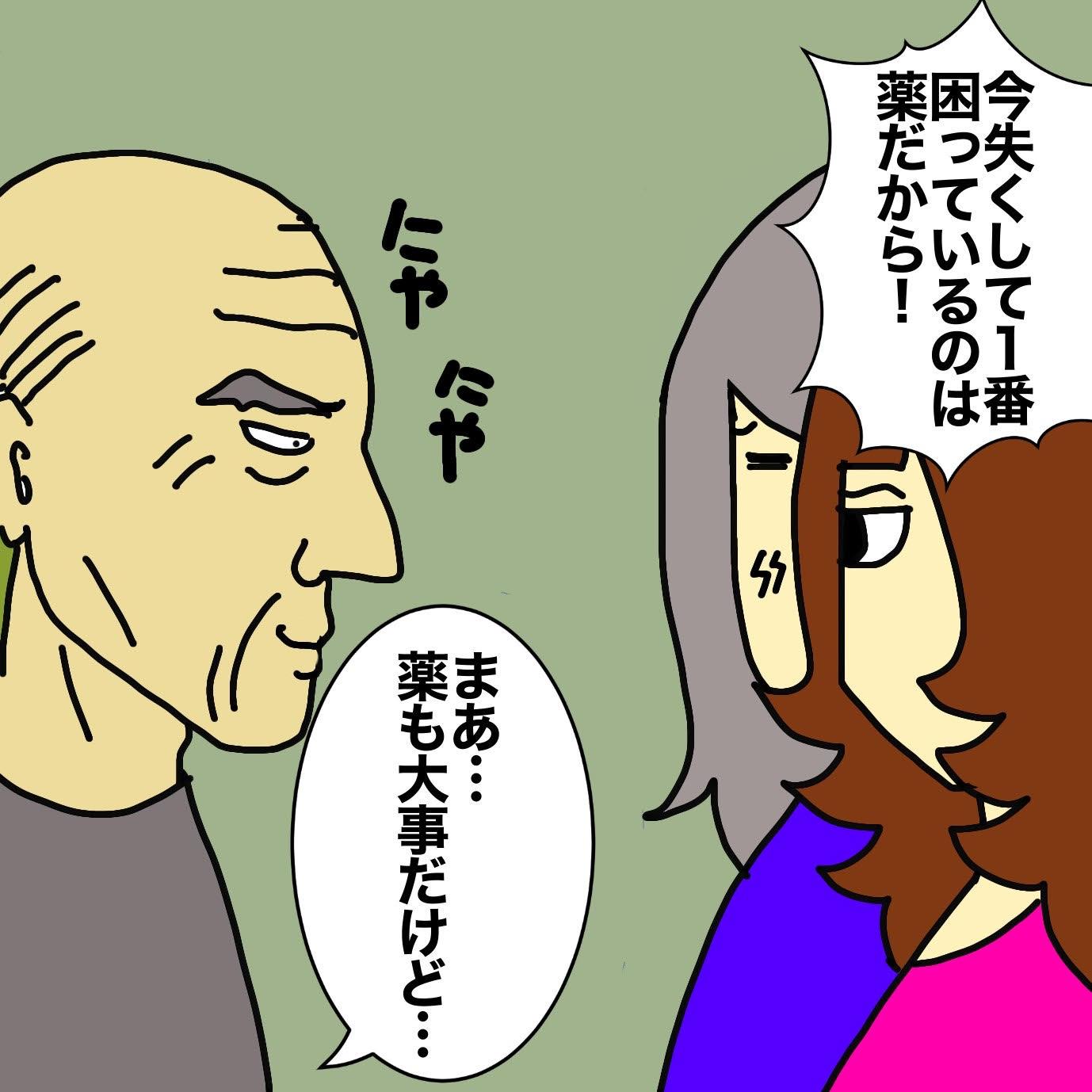 母の「認知症の薬」より「通帳」のほうが大切なの!?  「暴君父」との直接対決!!/ワフウフ