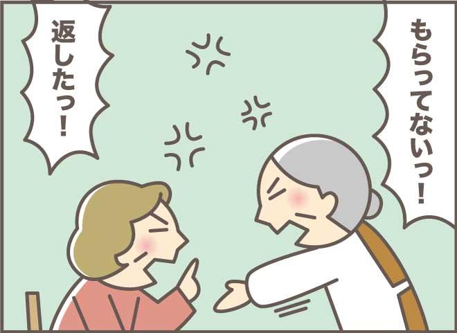 「5万円返してもらってない!」義母の異変に気づいた時のこと/バニラファッジ