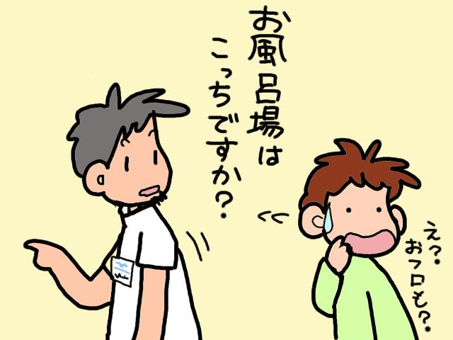 え!お風呂も見るの? 訪問リハビリで家の中をくまなくチェックされ.../山田あしゅら