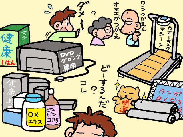 次々届く高額商品のパンフレット。購買意欲を自制できない義父を止めるには/山田あしゅら