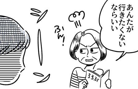 旅行で必ず喧嘩になるのはなぜ?母娘の適度な距離感/oyumi