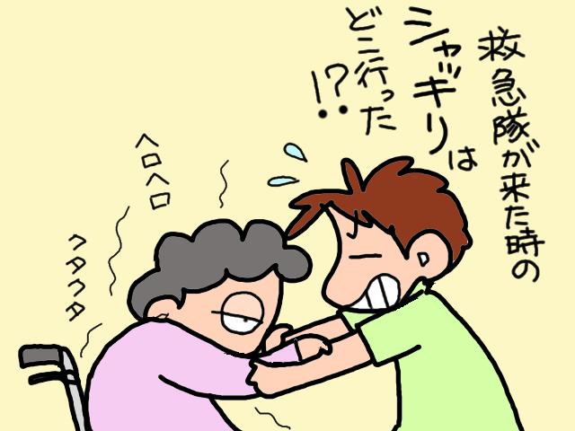 ああ、心強い...!「救急車騒動」を起こした義母にかけてもらった「かかりつけ医の言葉」/山田あしゅら