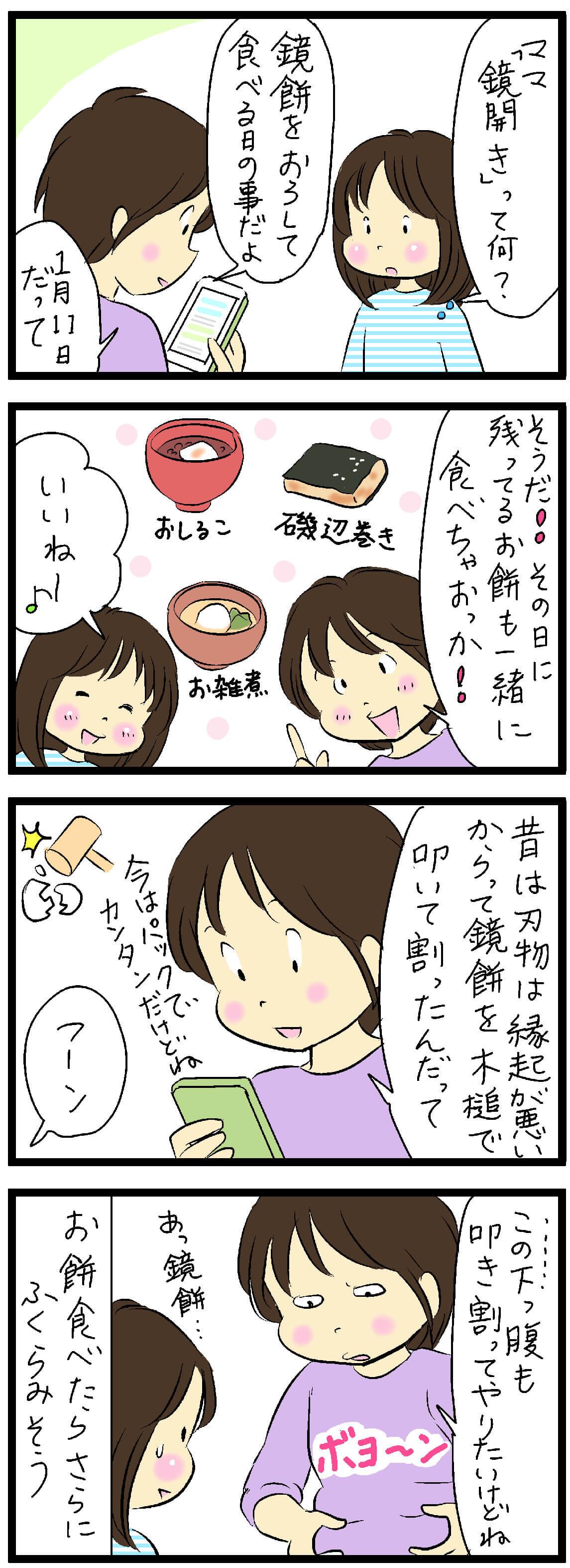 毎日33修正しあげ最終 (1).jpg