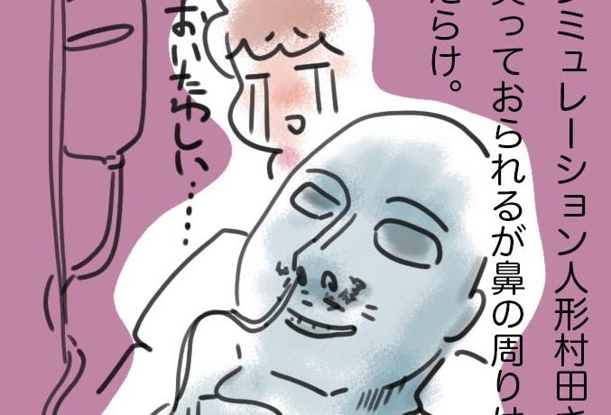 傷だらけの練習人形「村田さん」の悲哀...!夢の介護福祉士目指して新たな研修を開始/ゆるゆらり