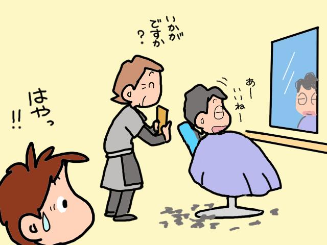 認知症になってもオシャレは大事! 美容院で見せた義母の「とびきり明るい笑顔」/山田あしゅら