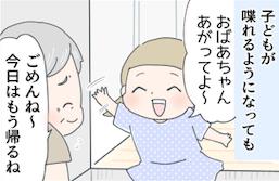 【漫画】私と仲良し、孫も溺愛...それなのになぜ? 一歩たりとも我が家に上がらない義母