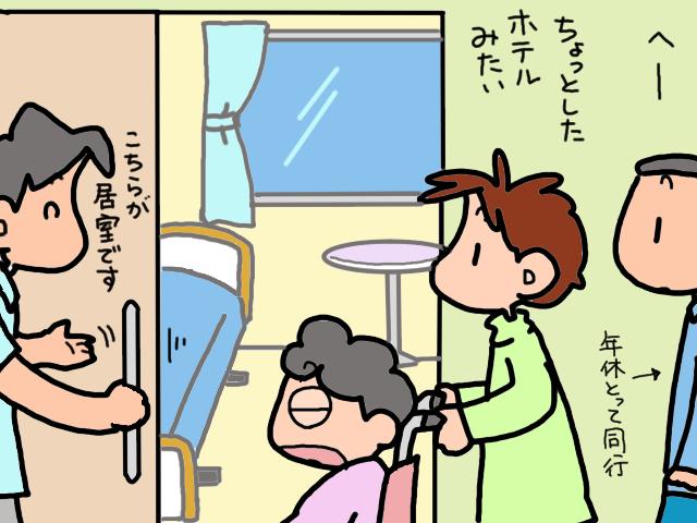 義母を連れてショートステイ見学へ。ホテルみたいにきれいだけど気になることも.../山田あしゅら