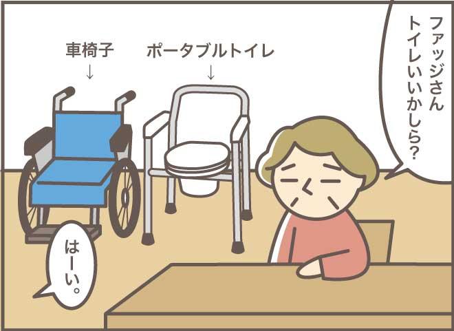 「トイレいいかしら...」運動機能が低下したおばさんの葛藤/バニラファッジ