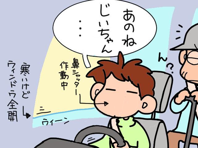 車中に漂うおしっこ臭に鼻シャッター作動! 当の本人は「なかったこと」を決め込んで.../山田あしゅら