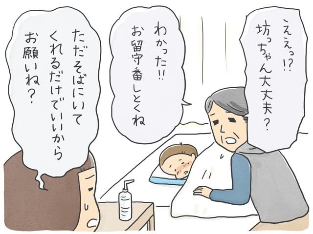 少しの間、高熱で寝込む息子との留守番を実母にお願い。帰ってみると.../石塚ワカメ