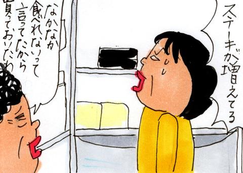 ウソ!「お金がない」と母が泣いている⁉ 原因は...年寄り2人で食費が月8万円(!)という豪華食材の数々/カータン
