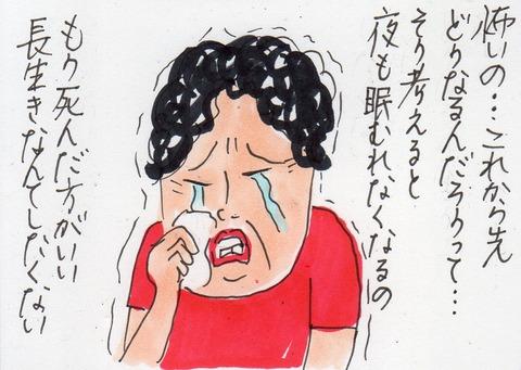 「最近すぐにいろんなこと忘れちゃう。怖いの...」急に泣き出したおばあちゃんが.../カータン