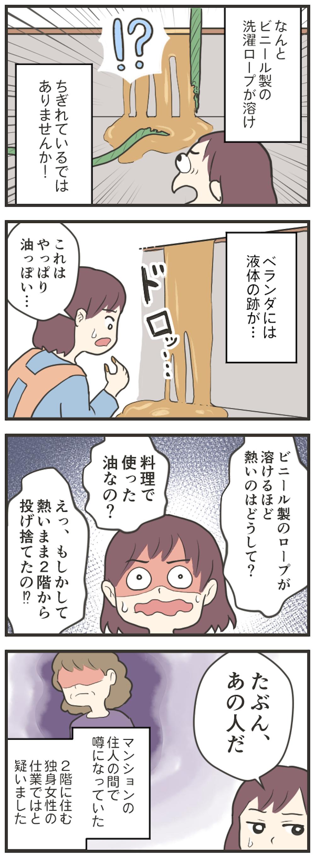 毎日が発見ネット4コマ漫画_002.jpg