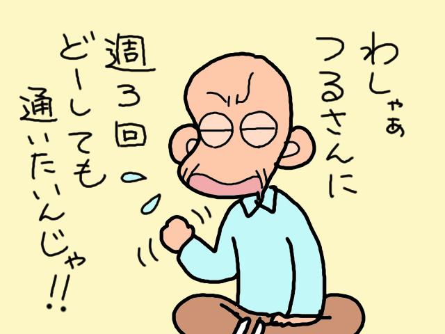 カッコをつけて素直になれない...「昭和ヒトケタ男」の義父/山田あしゅら