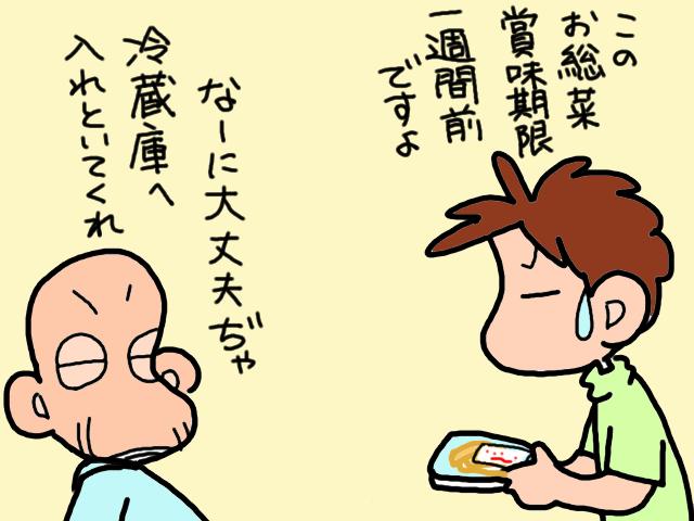 「冷蔵庫に入れておけば大丈夫!」賞味期限切れだらけの義両親の冷蔵庫/山田あしゅら
