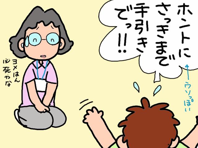 調査での「義母のアピール」にガックリだったけど...。数日後に届いた「通知」の結果は...⁉/山田あしゅら