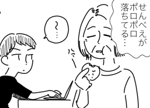 子供の頃は躾に厳しかったのに...煎餅をポロポロこぼす母に物思う/oyumi
